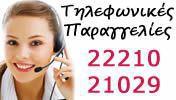 Τηλεφωνικές Παραγγελίες - Επικοινωνία