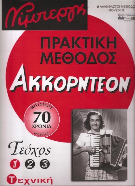 ΒΙΒΛΙΑ ΑΚΟΡΤΝΕΟΝ
